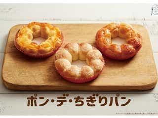 ミスド「ポン・デ・ちぎりパン」人気ドーナツがパンに!チーズなど3種