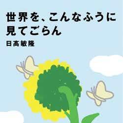 田辺誠一イラストカバー