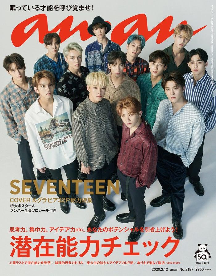SEVENTEEN/anan No.2187(2020年2月5日発売)(C)マガジンハウス
