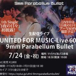 9mm Parabellum Bullet、オンラインライブにてシングル「白夜の日々」を初披露