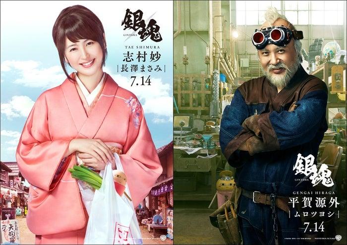 長澤まさみ、ムロツヨシ(C)空知英秋/集英社 (C)2017「銀魂」製作委員会
