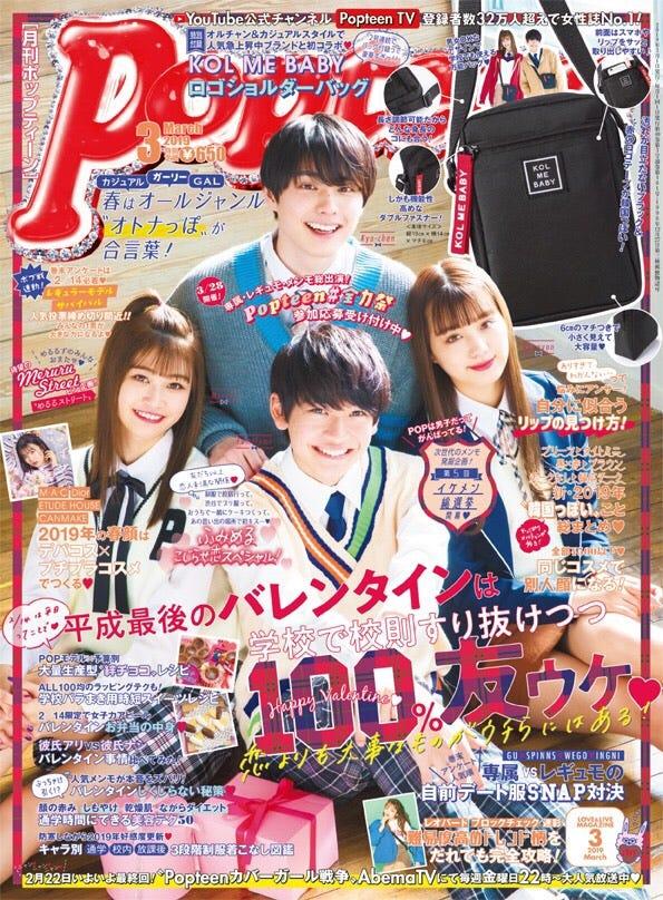 「Popteen」3月号表紙:本田響矢、鶴嶋乃愛、高橋文哉、生見愛瑠(提供画像)