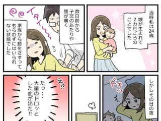 「まさか病気?」産後のヤバイ経血量に役立ったものは…!【体験談】