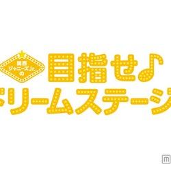 関西ジャニーズJr.の発表にファン歓喜 注目メンバー集結