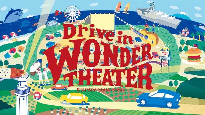 ドライブイン・ワンダーシアター/画像提供:Do it Theater