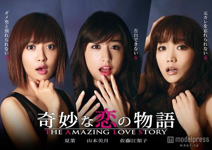 UULAオリジナルドラマ「奇妙な恋の物語-THE AMAZING LOVE STORY-」
