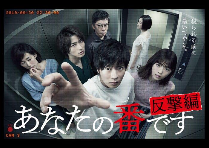 「あなたの番です-反撃編-」ポスタービジュアル(C)日本テレビ