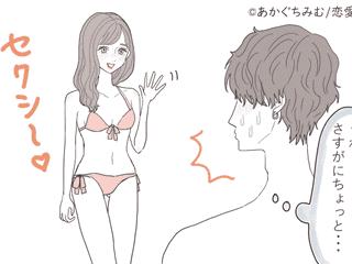 彼とのデートで「気を付けたい水着デート」の法則4つ