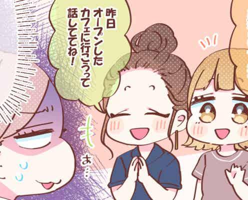 思わずげっそり…正直面倒くさいママ友エピソード Vol.4