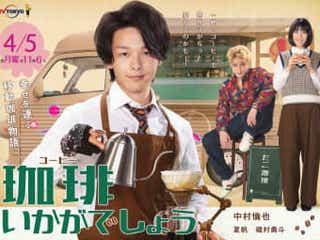 中村倫也主演ドラマ「珈琲いかがでしょう」メインビジュアル解禁!磯村勇斗メインのオリジナルストーリーも配信決定!