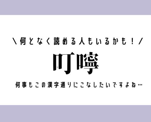 何となく読める人もいるかも!【叮嚀】何事もこの漢字通りにこなしたいですよね…