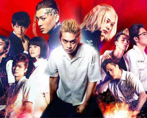 「東京リベンジャーズ」本年度実写最速の興行収入41億円突破 観客動員数310万人達成