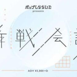 ポップしなないで、渋谷WWWXにてワンマンライブ『作戦会議』の開催が決定