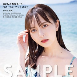 「HKT48  森保まどかラストフォトブック スコア」HMV限定特典:フォトカート1枚付き(C)KADOKAWA (C)Mercury   PHOTO/TANAKA TOMOHISA