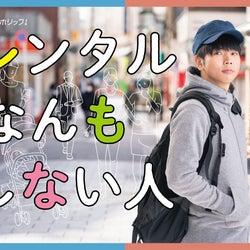 NEWS増田貴久主演「レンタルなんもしない人」ゲスト発表 メインビジュアル公開