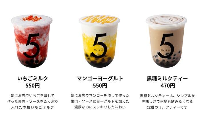 いちごミルク、マンゴーヨーグルト、黒糖ミルクティー/画像提供:Sugar Factory