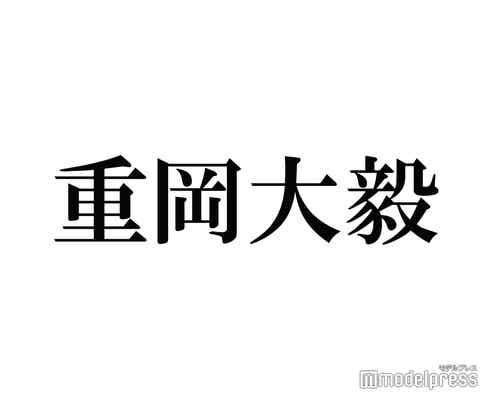 """ジャニーズWEST重岡大毅、ジャニーズオーディション""""写真入れ替え""""秘話を初告白"""