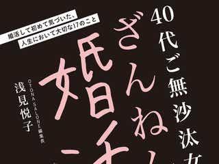『40代ご無沙汰女子の、ざんねんな婚活』(12月13日発売、小学館)/写真提供:小学館