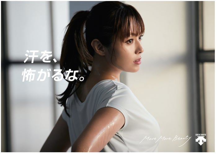 深田恭子着用新ビジュアル(提供画像)