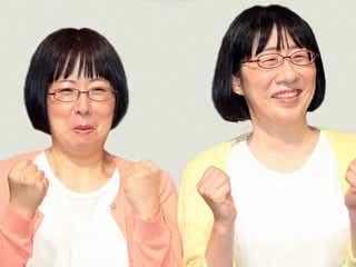 阿佐ヶ谷姉妹がガチャで引き当てた高級家電に驚きの声 「強運スゴい」