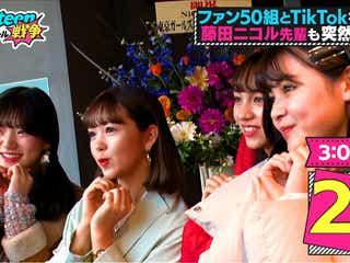藤田ニコル「第3次Popteenカバーガール戦争」に登場 メンバーにエール送る