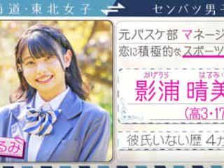 「かわいい」の声続出!美少女新メンバーの登場で恋模様に変化が!?『恋ステ』2020・冬「勇気」#3