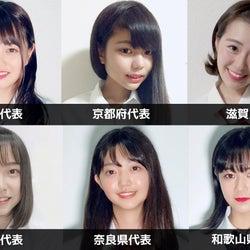 「女子高生ミスコン2018」関西エリアの代表者が決定<日本一かわいい女子高生/SNS審査結果>