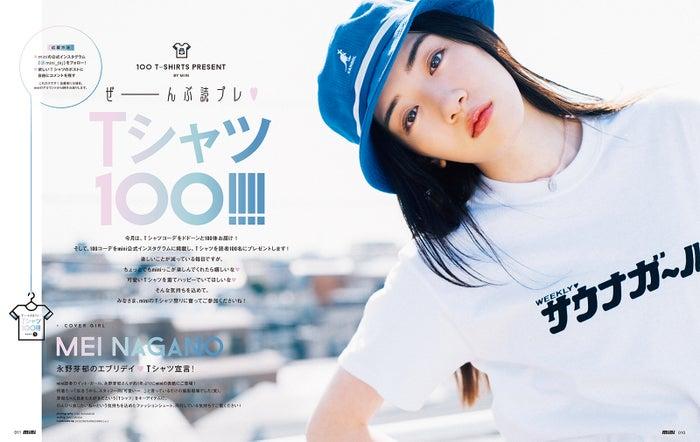 永野芽郁/「mini」6月号(画像提供:宝島社)