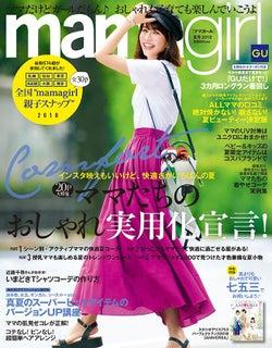 雑誌「mamagirl」夏号 2018(エムオン・エンタテインメント、5月28日発売)表紙:優木まおみ(画像提供:エムオン・エンタテインメント)