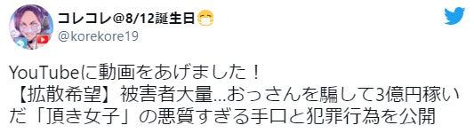 YouTuberコレコレ氏のTwitterより