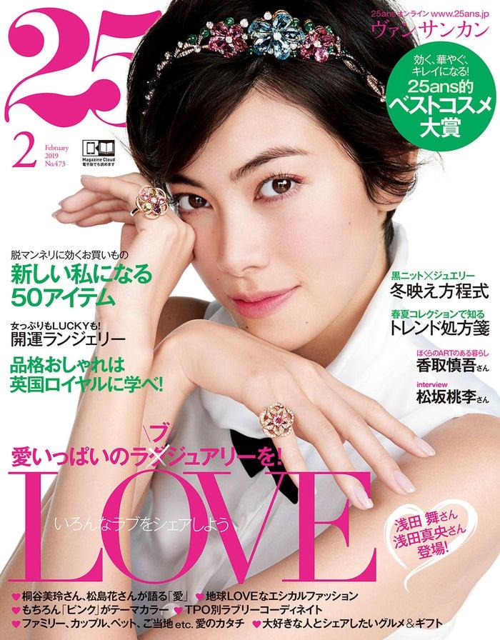 「25ans」2月号(12月27日発売、ハースト婦人画報社)表紙:森星(提供写真)