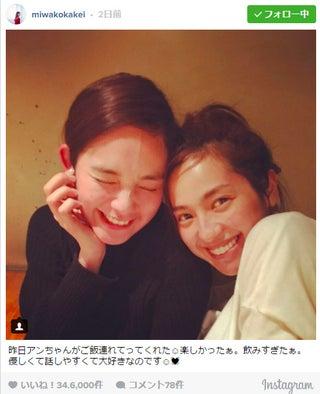 """中村アン&筧美和子、""""ほろ酔い""""キス&ハグショットに反響「飲みすぎてしまった」"""