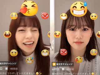 「ボンビーガール」で話題の美女・川口葵、島崎遥香とコラボ「優しさに言葉もないです」