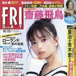 齋藤飛鳥「FRIDAY」2020年10月23日号(C)Fujisan Magazine Service Co., Ltd. All Rights Reserved.
