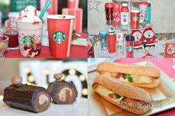 """スタバ、クリスマス限定ドリンクはまるで""""飲むケーキ"""" クリームにいちご…口福感たっぷり<ホリデーシーズン商品を試飲&試食>"""