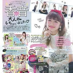 野々村真の長女・香音、「nicola」モデルデビュー
