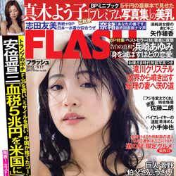志田友美「FLASH」9月3日発売号表紙(C)光文社/週刊FLASH