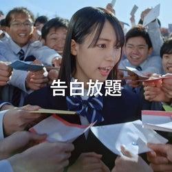 南沙良、なにわ男子・道枝駿佑と生徒役で初出演
