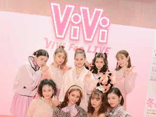 藤田ニコルら人気モデル集結「ViVi Fes LIVE 2021春」無観客オンライン開催決定 THE RAMPAGE吉野北人&長谷川慎も出演
