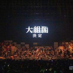 """AKB48、「大組閣祭り」開催決定 3度目の""""改革""""へ"""