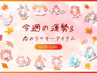 12星座別*今週の運勢&恋のラッキーアイテム(11/15~21)