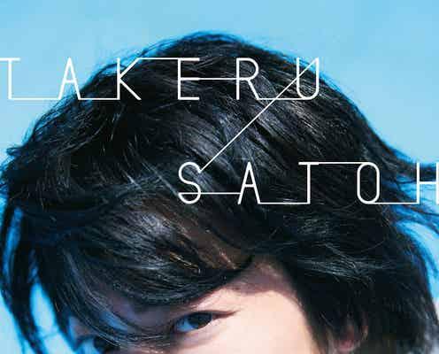 """佐藤健の""""20代最後""""を切り取る 「半分、青い。」ファンもたまらない演出に"""