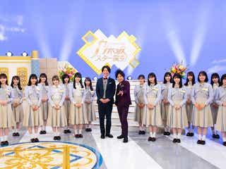 乃木坂46・4期生、新番組決定で昭和歌謡に挑戦<乃木坂スター誕生!>
