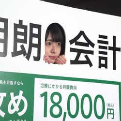 長濱ねる/AGAヘアクリニック 新CM発表会(提供写真)