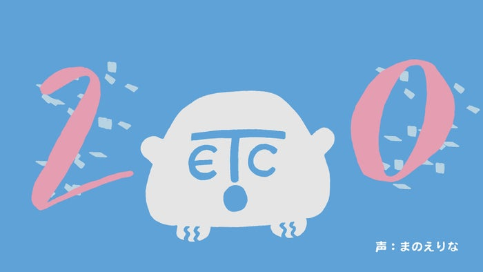 「ETC2.0くん」(画像提供:首都高速道路株式会社)