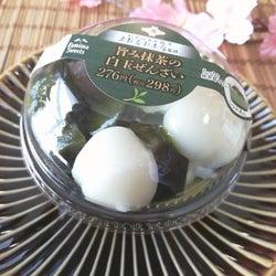 抹茶好きさん全員集合~!!【ファミマ】老舗茶舗の本格スイーツもう食べた?