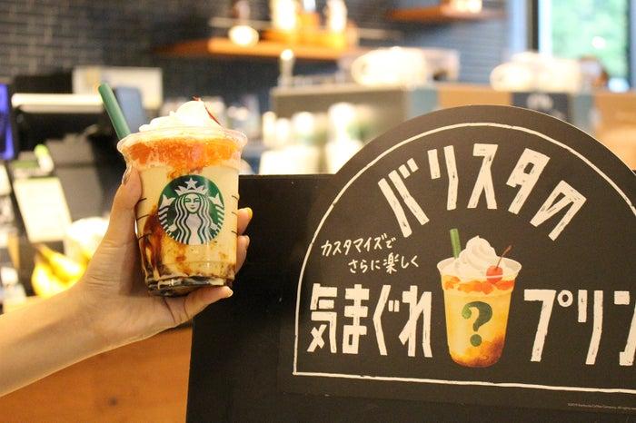 スターバックス、『バリスタの気まぐれプリン』スタート/画像提供:スターバックス コーヒー ジャパン