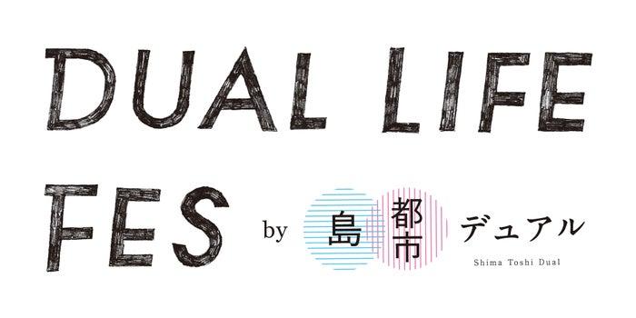 DUAL LIFE FES開催