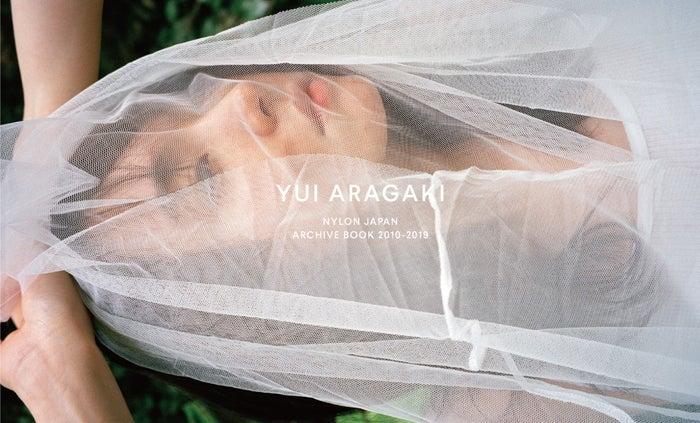 新垣結衣「YUI ARAGAKI NYLON JAPAN ARCHIVE BOOK 2010-2019」(12月5日発売)表紙/提供写真