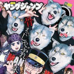 「週刊ヤングジャンプ28号」(集英社、2016年6月9日発売)